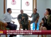 韩立明史立军走访慰问老战士老党员老同志  向为新中国作出贡献的人们致敬