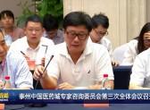 泰州中国医药城专家咨询委员会第三次全体会议召开