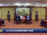 史立軍會見韓國陰城郡代表團