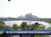 韩立明中秋节检查旅游景区和凤城河游泳锦标赛安全生产工作