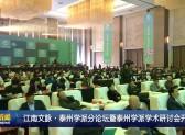 江南文脈·泰州學派分論壇暨泰州學派學術研討會開幕