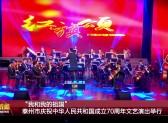 """""""我和我的祖国""""泰州市庆祝中华人民共和国成立70周年文艺演出举行"""
