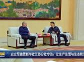 史立軍接受新華社江蘇分社專訪:  讓生產生活與生態和諧交融