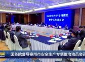 國務院督導泰州市安全生產專項整治動員會召開
