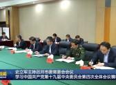 史立軍主持召開市委常委會會議  學習中國共產黨第十九屆中央委員會第四次全體會議精神