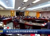 朱立凡主持召開市政府常務會議
