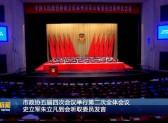 市政協五屆四次會議舉行第二次全體會議 史立軍朱立凡到會聽取委員發言