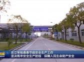 史立军检查春节前安全生产工作  坚决筑牢安全生产防线  保障人民生命财产安全