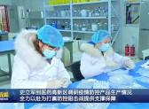 史立軍調研疫情防控產品生產情況  全力以赴為打贏防控阻擊戰提供支撐保障