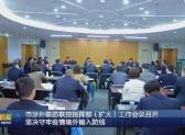 市涉外聯防聯控指揮部(擴大)工作會議召開  堅決守牢疫情境外輸入防線