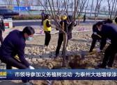 市領導參加義務植樹活動 為泰州大地增綠添綠