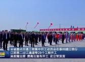 全省重点交通工程集中开工动员会在泰州靖江举行  江阴第二过江通道等28个工程开工   吴政隆出席 费高云宣布开工 史立军发言