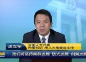 史立军参加江苏代表团第三场在线视频专题访谈  坚持创新驱动 增强发展新动能