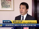 史立军接受江苏广电总台采访  努力建设人民满意的城市
