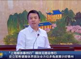 """泰州举行""""上海媒体泰州行""""媒体见面会  史立军希望媒体界朋友全方位多角度展示好泰州"""