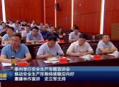 泰州举行安全生产专题宣讲会  推动安全生产形势持续稳定向好  惠建林作宣讲 史立军主持