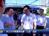 """朱立凡开展夏季安康""""三送""""活动"""