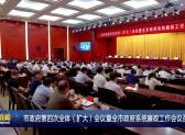 市政府第四次全体(扩大)会议暨全市政府系统廉政工作会议召开