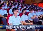 南京中医药大学泰州校区举行2020级新生开学典礼  程纯为优秀学生颁奖 胡刚讲话 史立军致辞