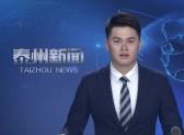 2020中国幸福城市论坛在杭州举行  泰州入选2020中国最具幸福感城市  史立军在论坛上作主旨发言