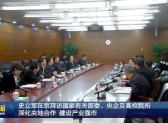 史立军在京拜访国家有关部委、央企及高校院所  深化央地合作  建设产业强市