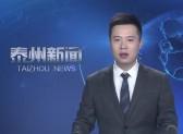 朱立凡参加姜堰区代表团、靖江市代表团审议