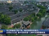 史立军接受江苏广电、现代快报专访表示:  必须全力以赴 集中优势资源 让泰州发展勇攀新高