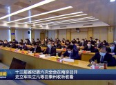 十三届省纪委六次全会在南京召开  史立军朱立凡等在泰州收听收看