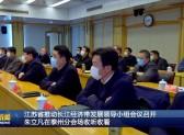 江苏省推动长江经济带发展领导小组会议召开  朱立凡在泰州分会场收听收看