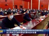 党史学习教育中央宣讲团宣讲报告会在南京举行        史立军朱立凡等市领导在泰州收听收看