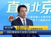 史立军接受江苏卫视专访  立足新发展阶段 贯彻新发展理念 构建新发展格局