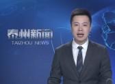 """朱立凡调研姜堰""""三比一提升""""项目进展情况"""