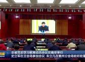 全省党史学习教育动员会议在南京举行  史立军在主会场参加会议 朱立凡在泰州分会场收听收看