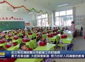 史立军在调研泰兴市教育工作时强调  勇于改革创新 大胆探索新路  努力办好人民满意的教育