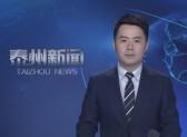 朱立凡会见新疆昭苏县党政代表团一行  打造东西部协作的示范和样板