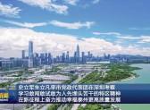 史立军朱立凡率市党政代表团在深圳考察  学习敢闯敢试敢为人先埋头苦干的特区精神  在新征程上奋力推动幸福泰州更高质量发展