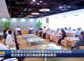 史立军朱立凡在深圳密集拜访企业和相关机构  推动更多大项目高端要素落地泰州