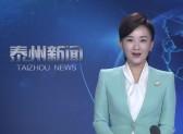 朱立凡专题调研督查第二十届省运会筹备工作