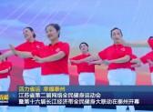 活力省运 幸福泰州  江苏省第二届网络全民健身运动会  暨第十六届长江经济带全民健身大联动在泰州开幕