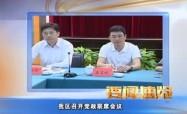 高港新闻2016-10-2