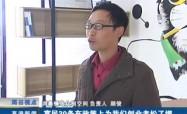 高港新闻2017-4-9