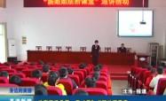 高港新闻2017-4-10