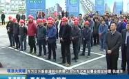 高港新闻2017-3-31