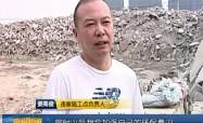 """""""263""""泰州在行动(片头) 医药高新区:部分企业环境保护意识差 环境污染问题多"""