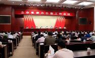 全市党委办公室工作会议召开 曲福田批示要求:强化四个意识 提高服务效率和质量