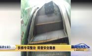 扶梯专项整治 排查安全隐患