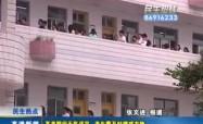 高港新闻2017-6-6