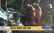 深夜大雨两车相撞 事故致两死两伤