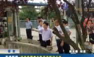 高港新闻2017-6-13