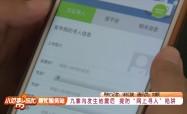 """九寨沟发生地震后  提防""""网上寻人""""陷阱"""